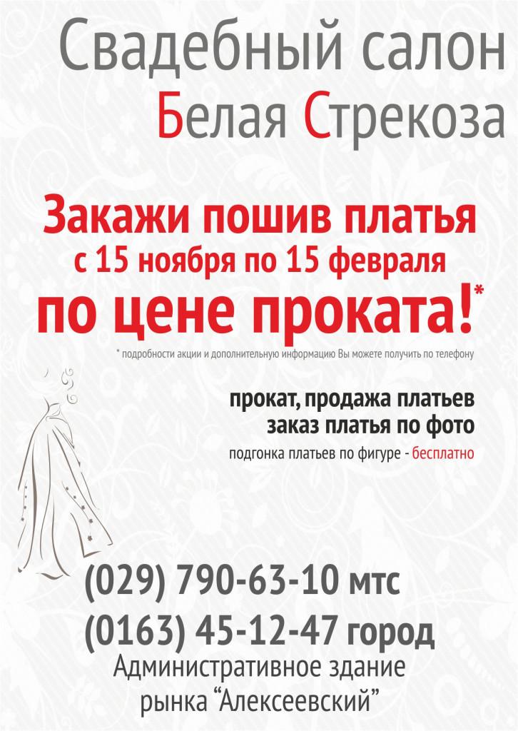 123poshiv_po_cene_prokata