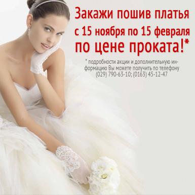 akcia_poshiv