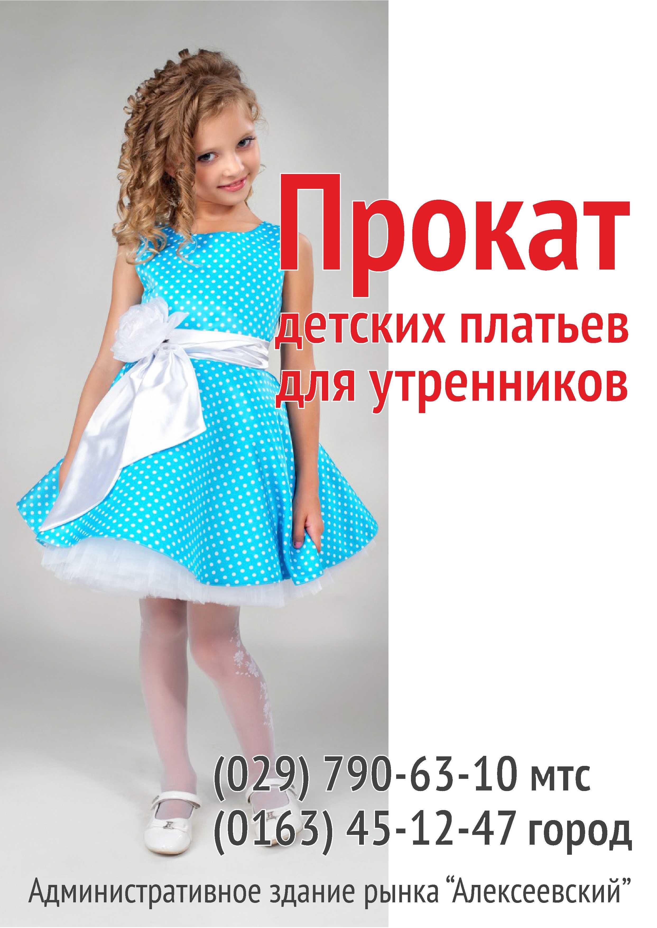 Платья в витебске цены детские