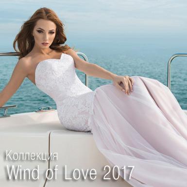 Новая коллекция свадебные платья Wind of love 2017 Барановичи